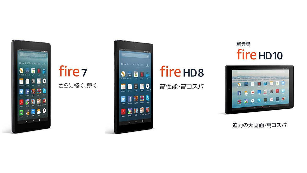 「Fireタブレット」がAmazonタイムセールで最大2,000円オフに