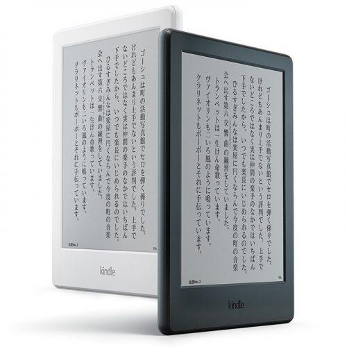最大2,500円オフ、電子書籍リーダー「Kindle」のタイムセール開催中!