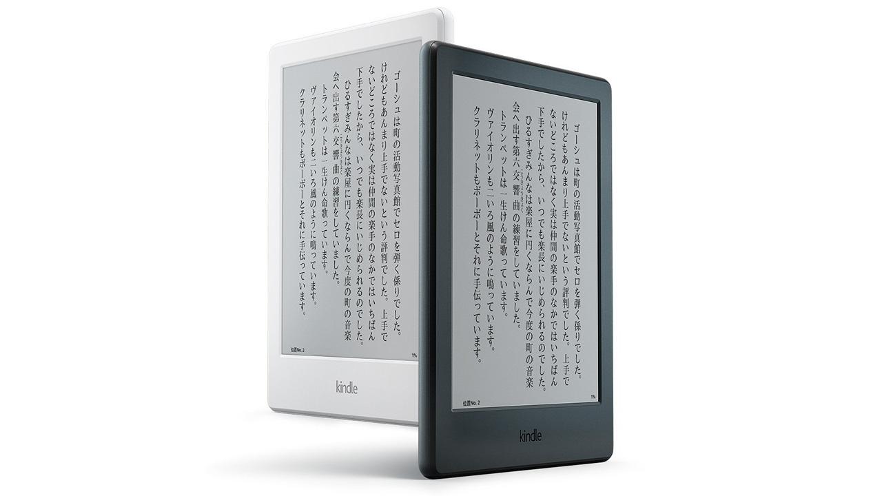 過去最安値、電子書籍リーダー「Kindle」シリーズが最大6,300円オフに