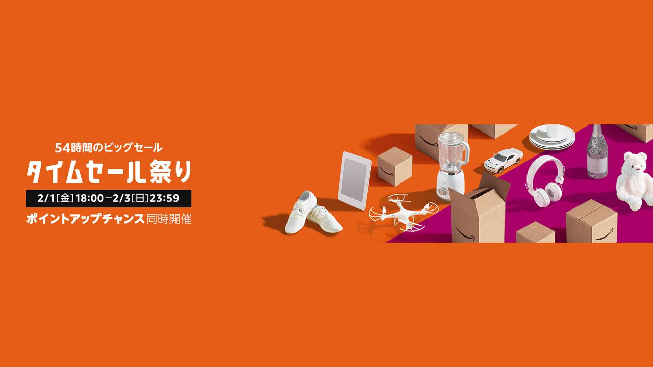 Amazon、54時間のビッグセール「タイムセール祭り」を2月1日から開催