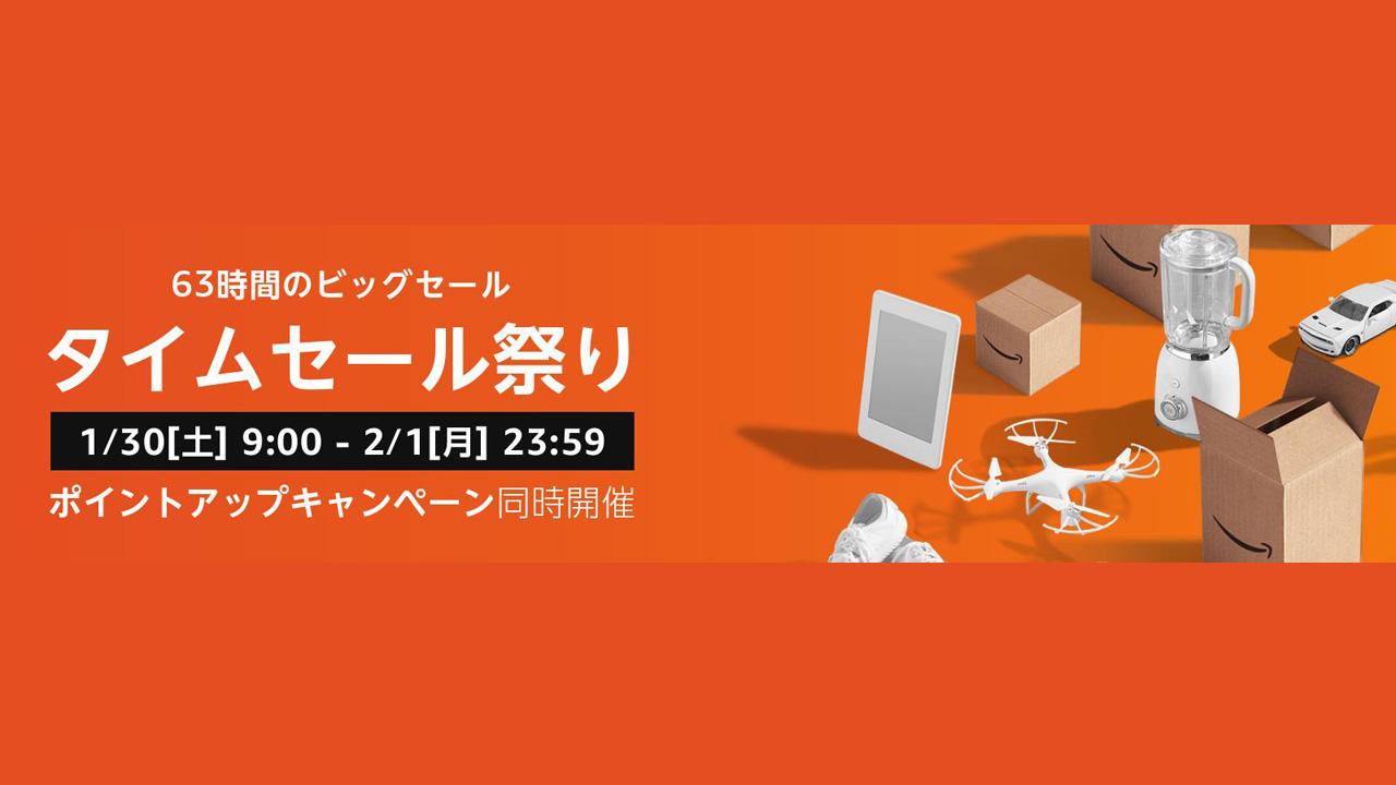 Amazonタイムセール祭り〜注目商品まとめ(2021.01)