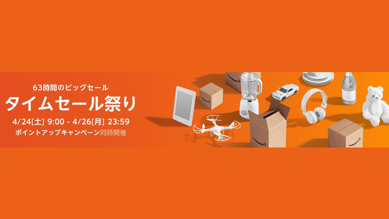 Amazonタイムセール祭り〜注目商品まとめ(2021.04)