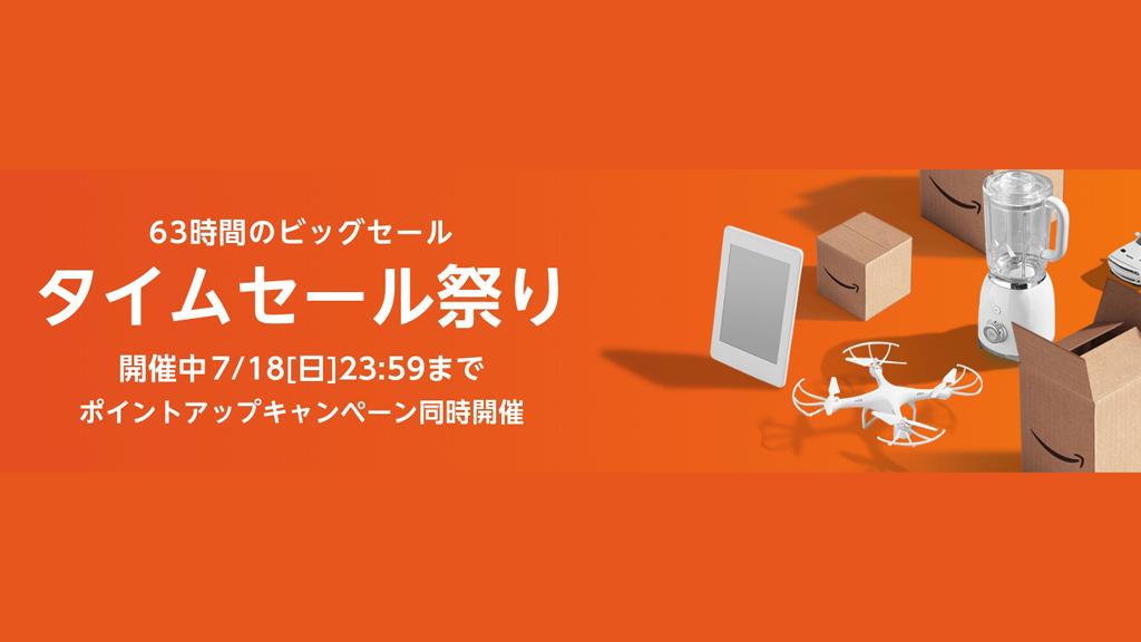 Amazonタイムセール祭り〜おすすめ・注目商品まとめ(2021.07)