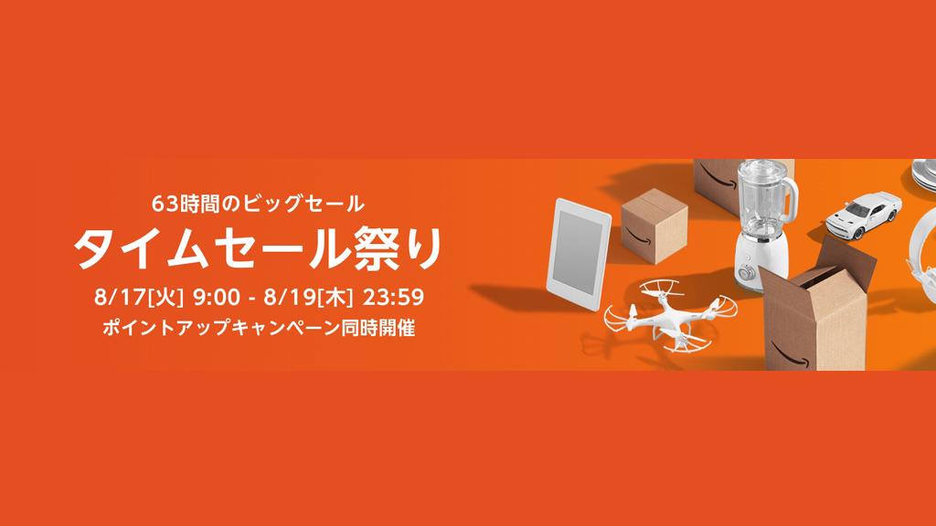 Amazonタイムセール祭り開催!おすすめ・注目商品まとめ(2021.08)