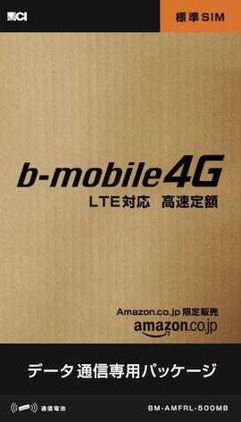 Amazon、月額1980円で500MBまで利用できるデータ通信サービスを開始。