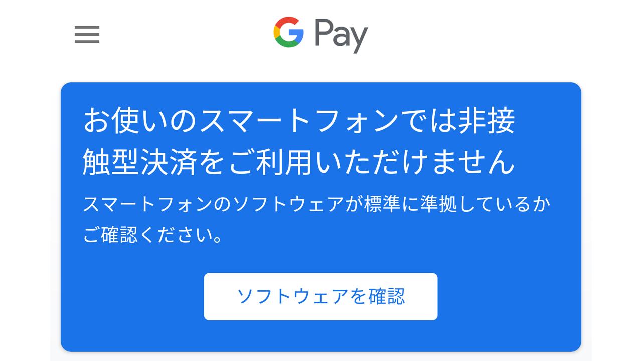 ベータ版Android 11、電子マネー利用不可。Suicaは利用可
