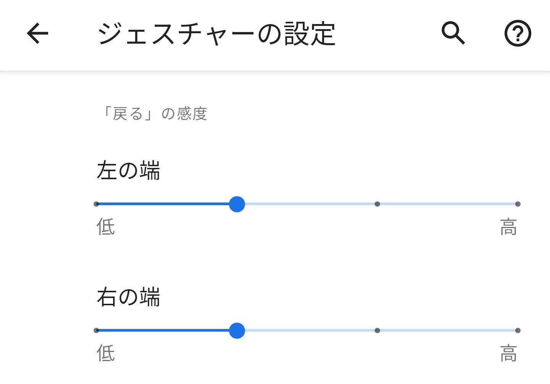 Android 11、戻るジェスチャーの感度調整が左右個別で可能に?