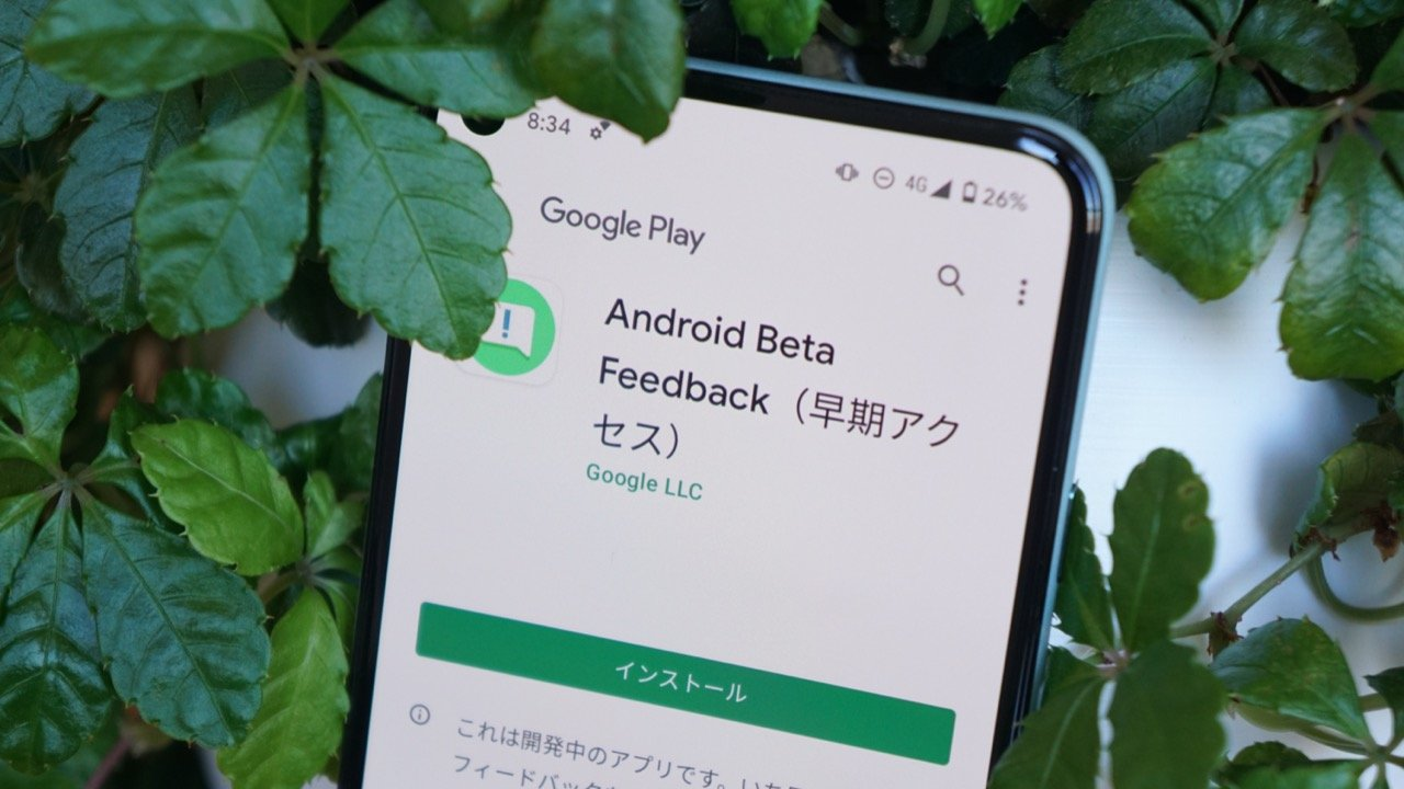 Android 12、プレビュー版が配信間近か