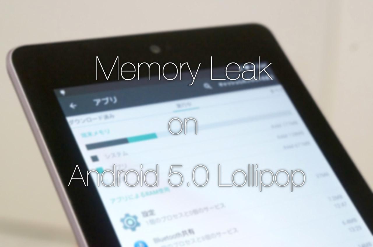 Android 5.0にてメモリリークによる深刻な不具合が多数報告される