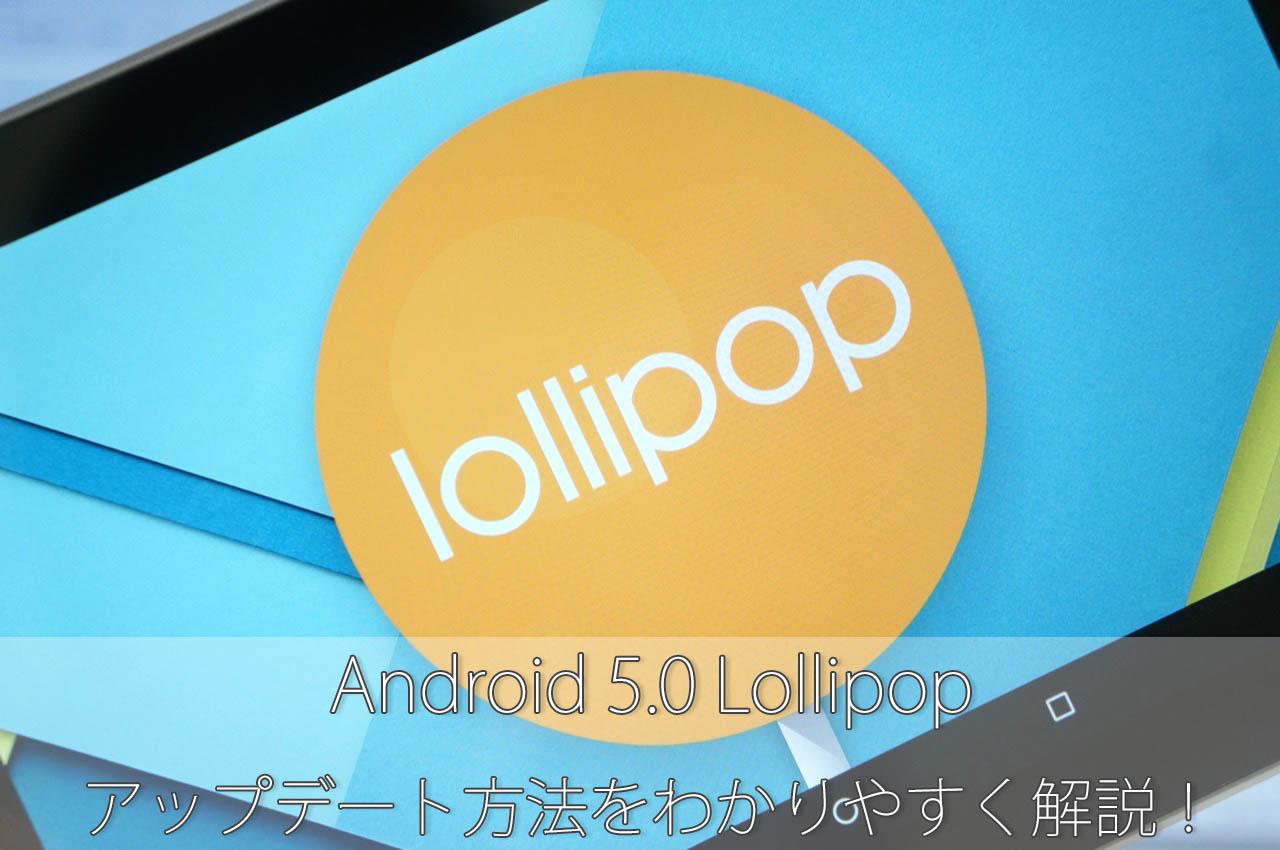 Android 5.0のファクトリーイメージが公開、アップデート方法をわかりやすく解説!