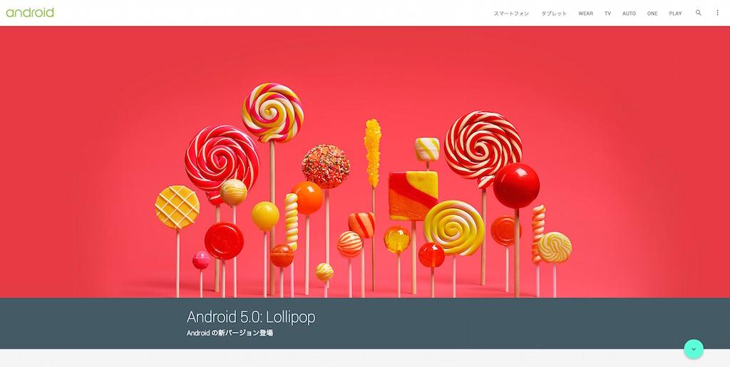 グーグル、Android 5.0 Lollipopのソースコードを公開、アップデート配信間近に。