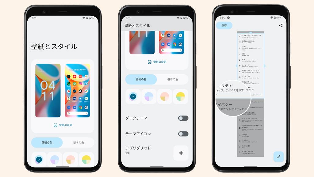 Android 12 ベータ3 配信開始。ついに全画面スクショ対応、顔検出で自動回転も改善