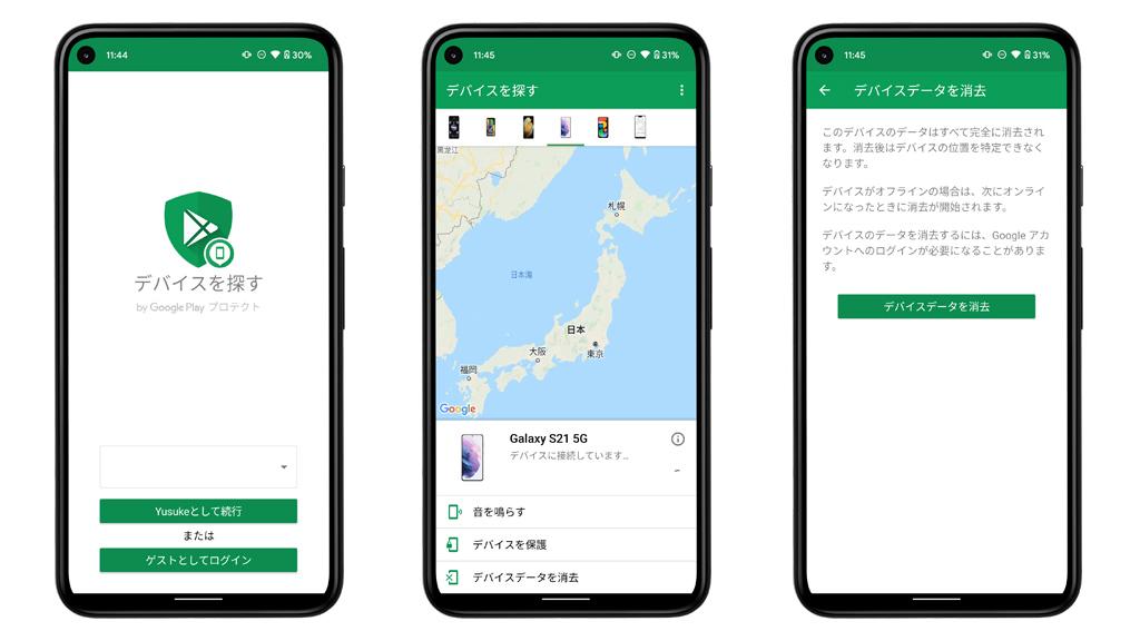 Google、全Androidデバイスで位置情報を追跡する新機能を開発中。AirTag対抗の「PixelTag」も期待