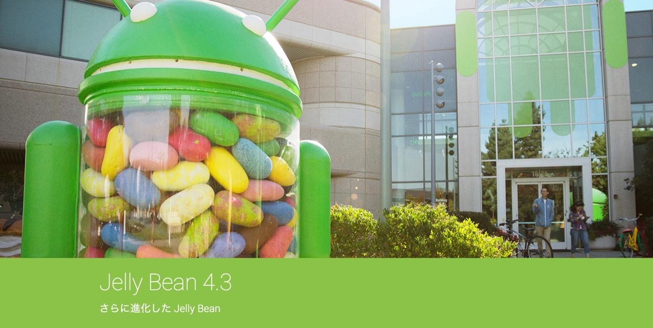 グーグル、AndroidのWebViewに関するサポート問題について公式コメント