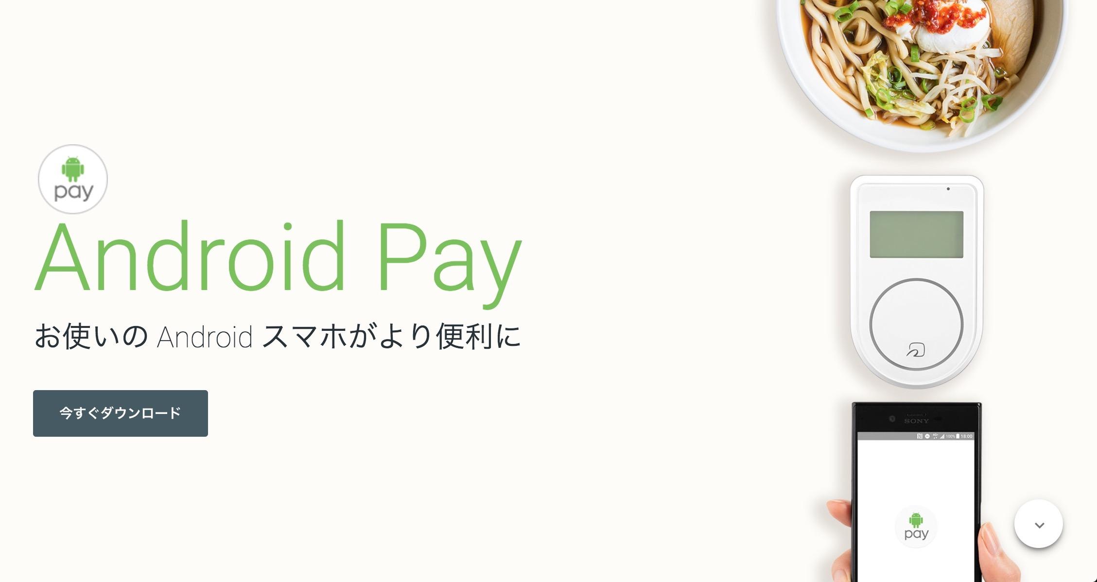Android Payが日本でサービス開始〜まずは楽天Edyから