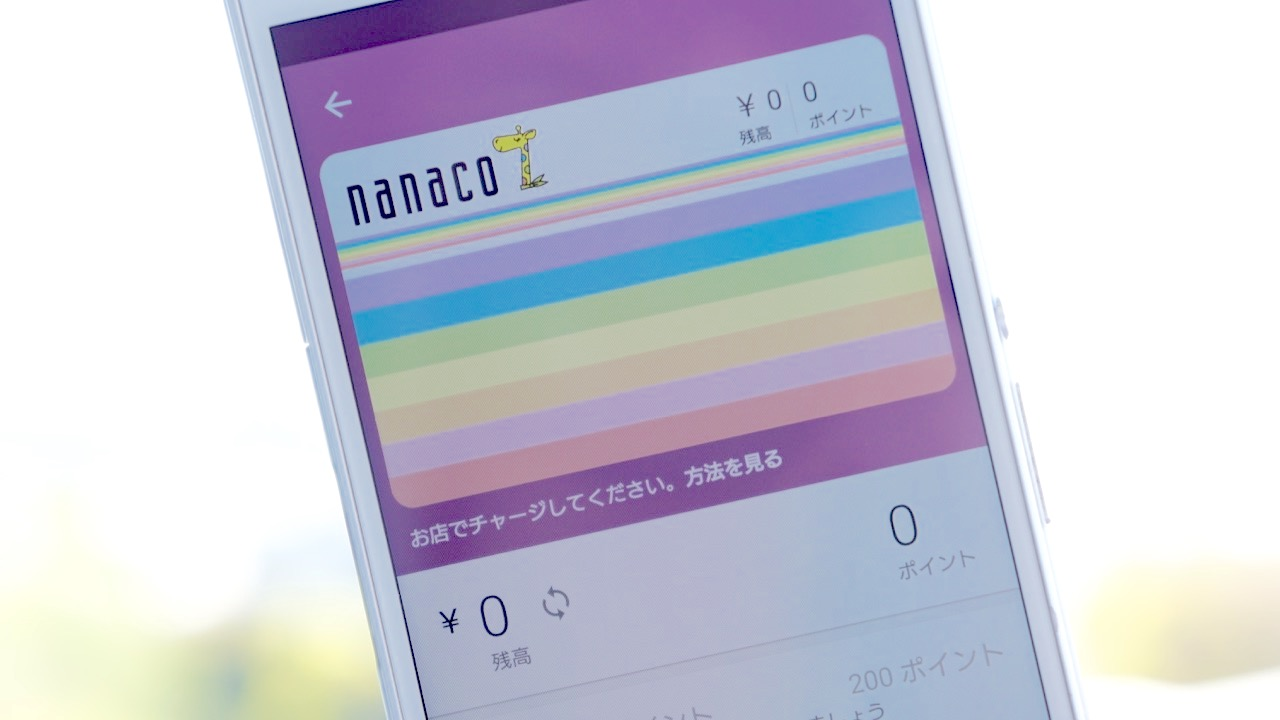 Android Payが「nanaco」に対応。期間限定キャンペーンも開催