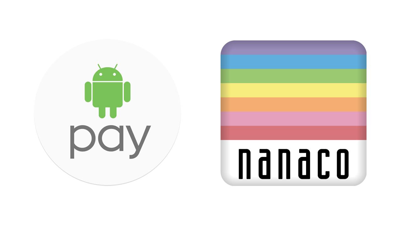 Android Pay、電子マネー「nanaco」をサポート予定