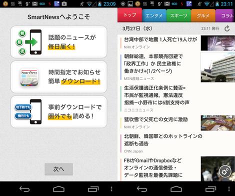 キタキタキター!Android版「Smart News」がGoogle Playに登場!
