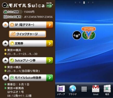 AndroidスマートフォンでモバイルSuicaが今日から利用可能に!