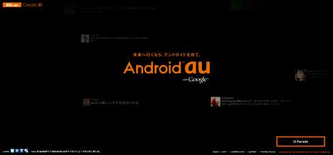 auとシャープがAndroidケータイを発表へ!「IS03」か。
