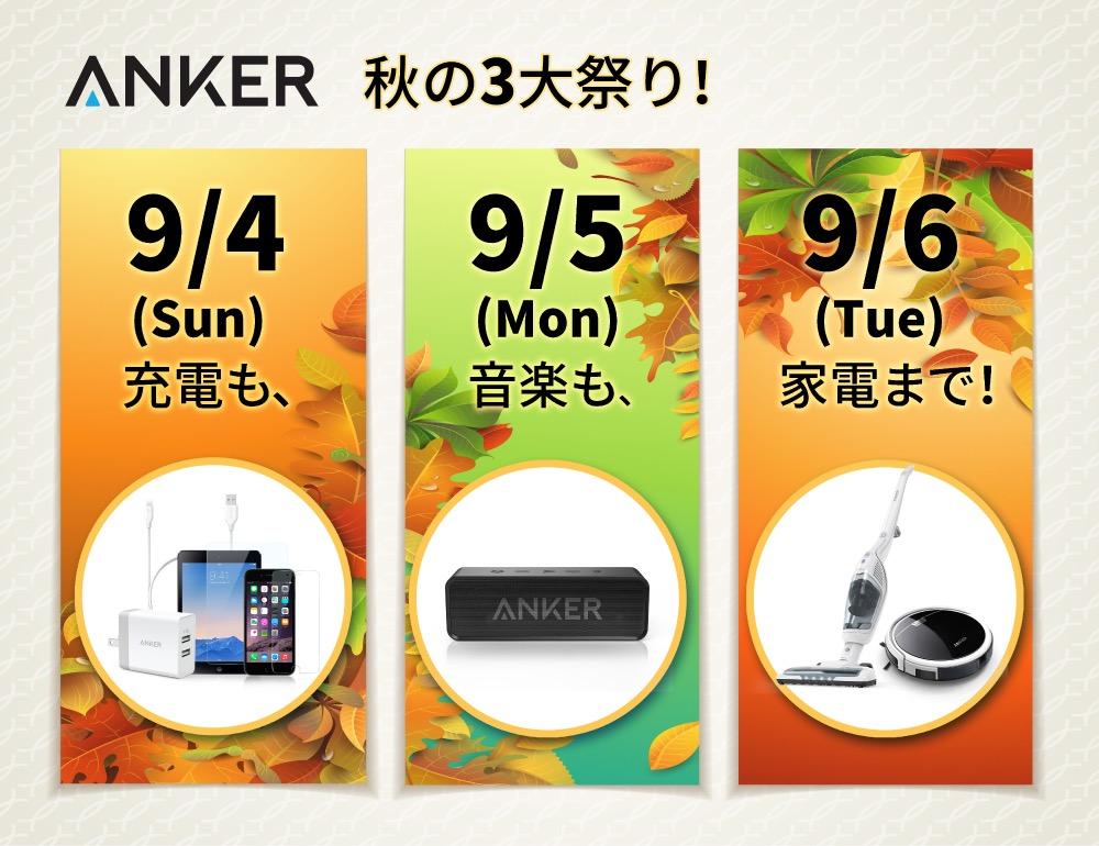 Anker、3日間連続セールを開催。初日はケーブル・充電器など30%オフに
