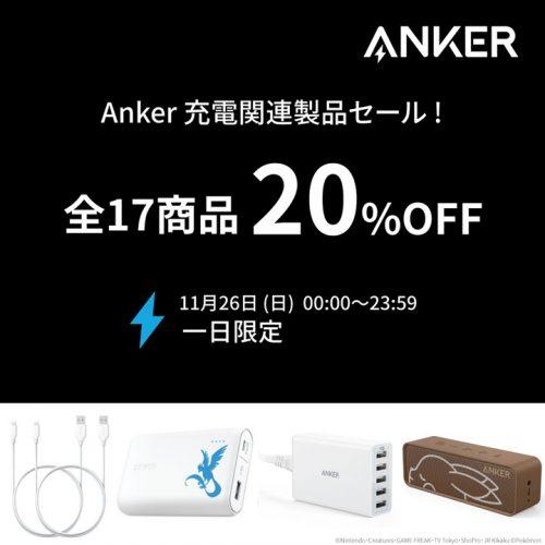 Anker、24時間限定・20%オフの秋セールを開催