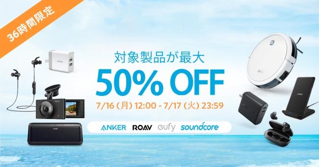 Anker、プライムデーで52製品を最大50%オフで販売。フルワイヤレスイヤホンもおトクに
