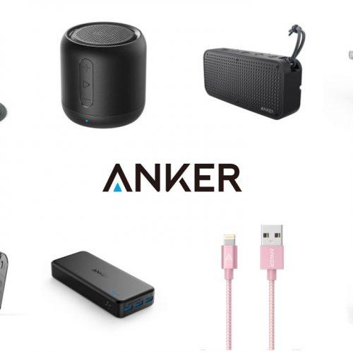 本日限定、Ankerが母の日セール開催中。モバイルバッテリー、ワイヤレスイヤホン/スピーカーなど