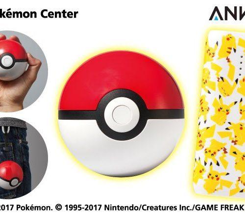 Ankerとポケモンがコラボ。モンスターボールのモバイルバッテリーが発売