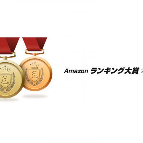 「Amazonランキング大賞2016」が発表〜スマホランキングはAnkerブランドが独占