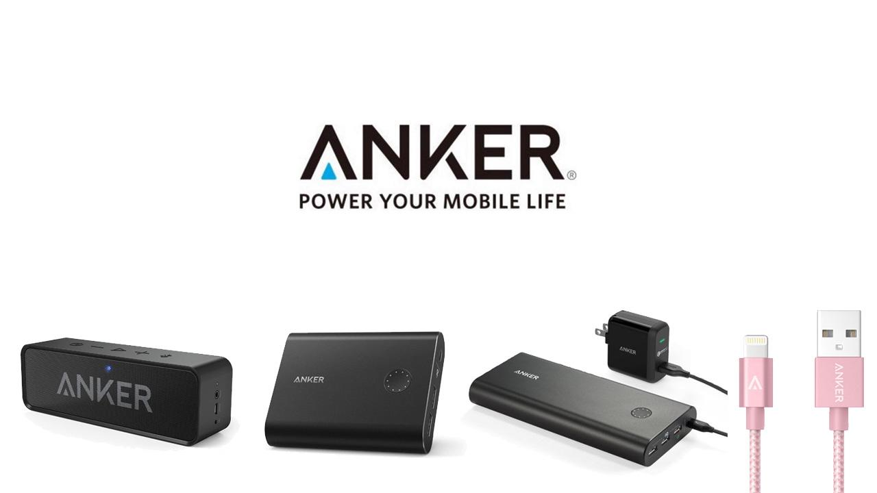 Ankerが1日限定セールを開催、超大容量バッテリなど最大47%オフに
