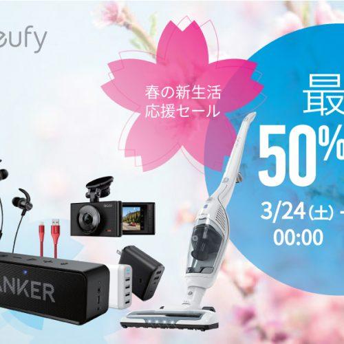 最大50%オフ、Ankerが「春の新生活応援セール」を2日連続開催!