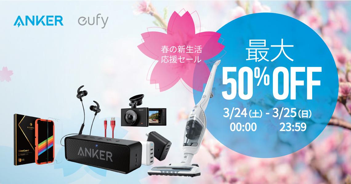最大50%オフ、Ankerの「春の新生活応援セール」が本日最終日