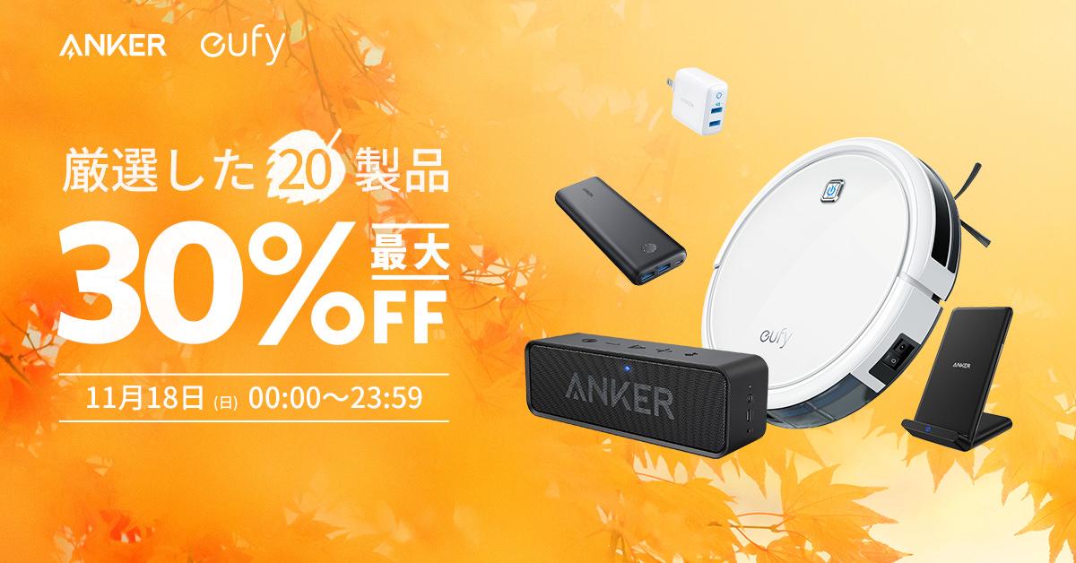 Anker、20製品がAmazon特選タイムセールで最大30%オフにー11月18日限定