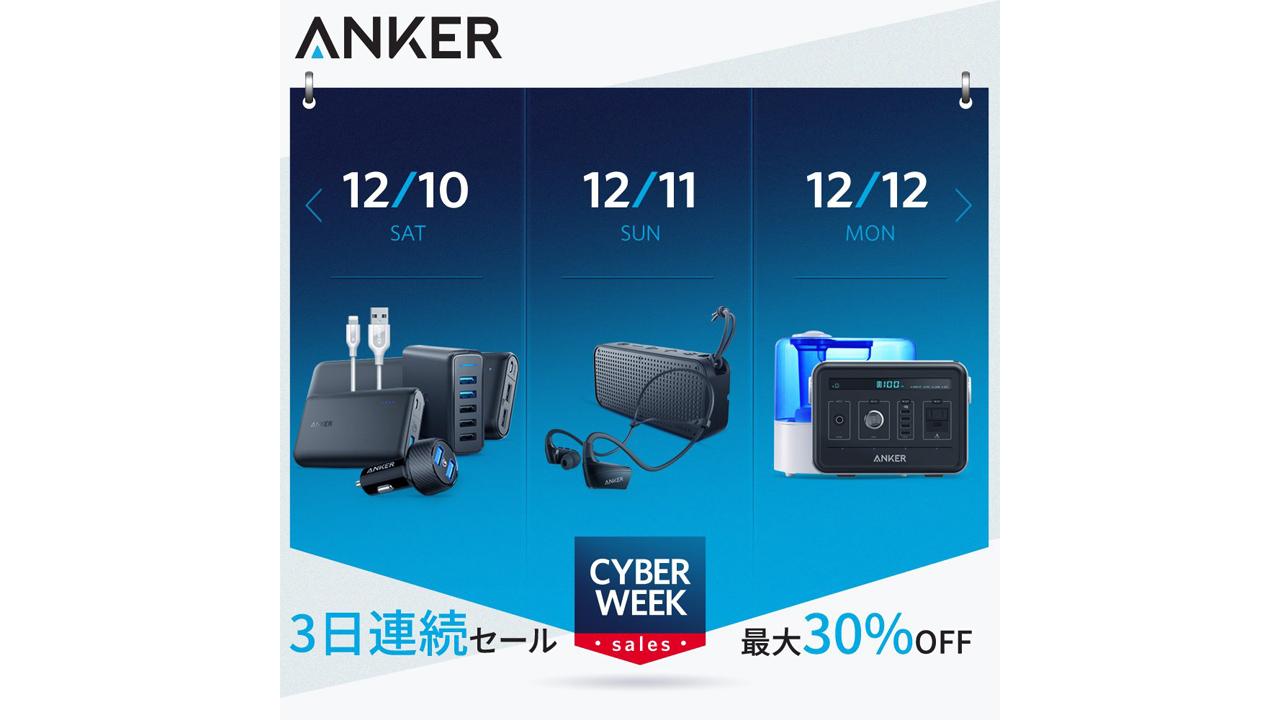 過去最安値セール「Anker冬の3大祭り」がスタート。初日はモバイルバッテリーや急速充電器が登場