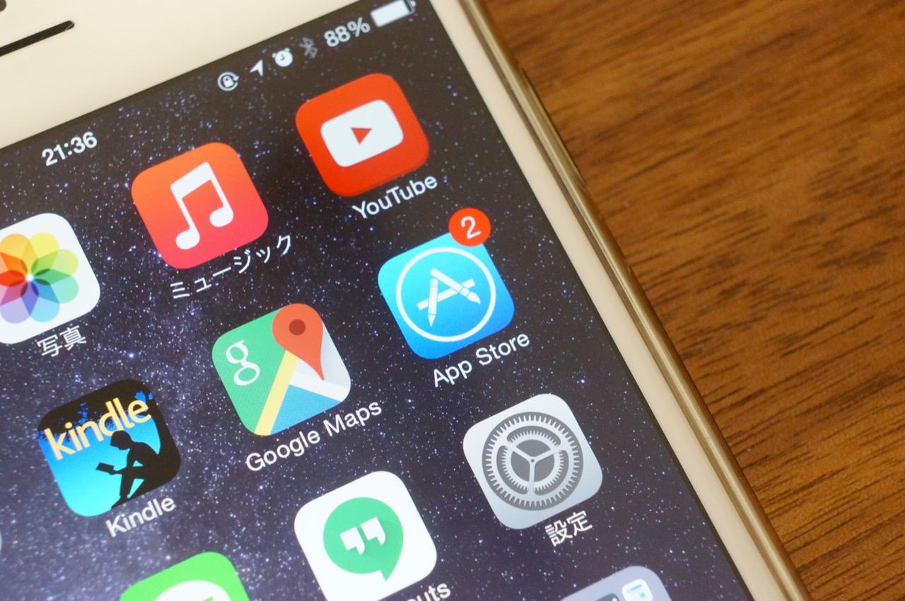 復旧:App StoreにてiPhoneアプリをダウンロードもアップデートもできない不具合が発生中