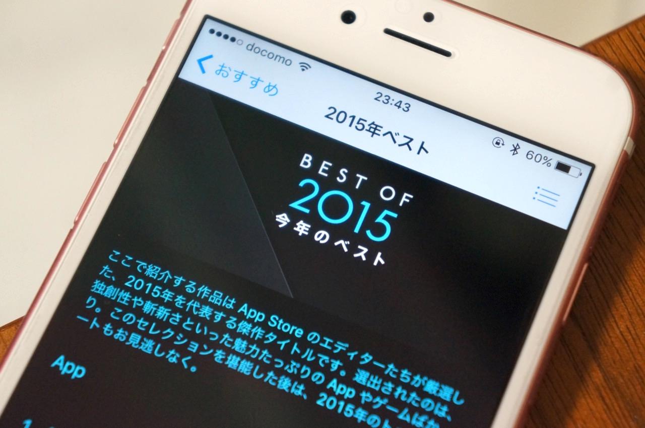 アップル、2015年のベストiPhoneアプリを発表