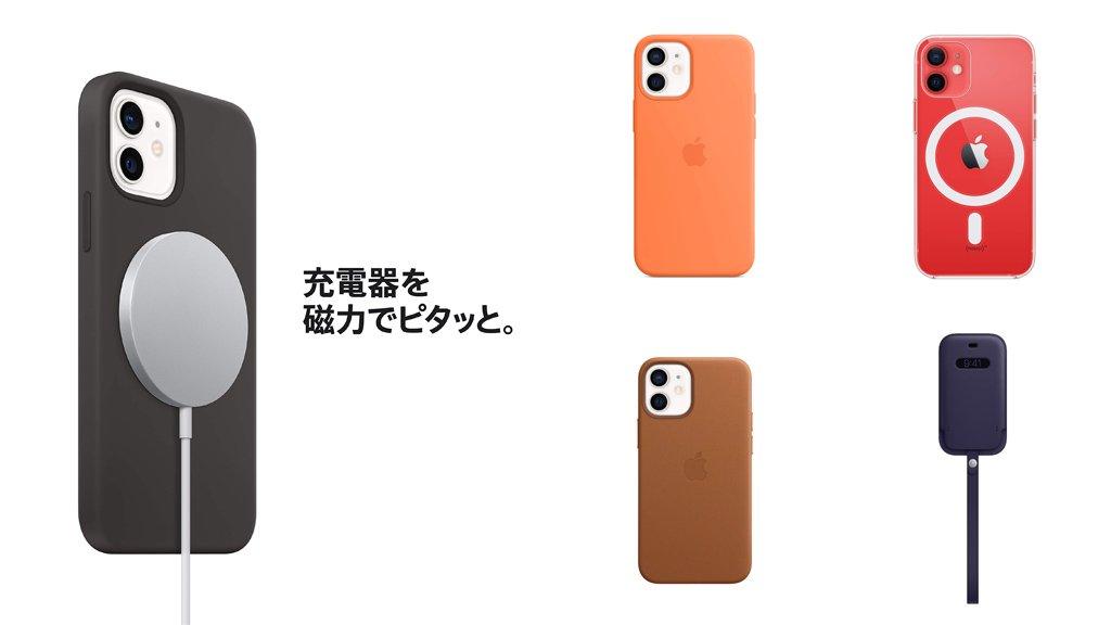 iPhoneケースやMagSafe充電器などApple純正アクセサリが5%還元&10%オフに