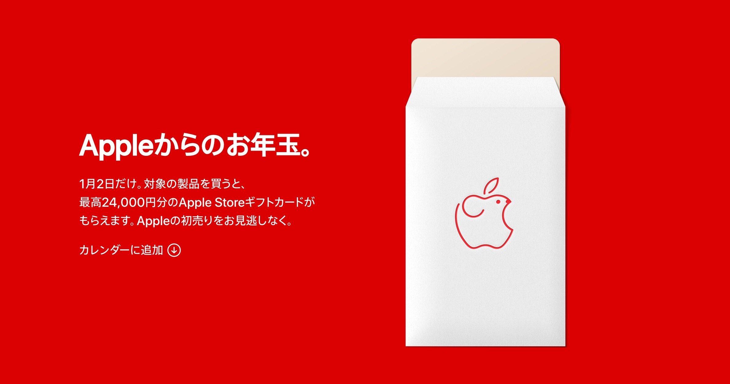 Apple、2020年の初売りを予告。最大2.4万円のギフトカードプレゼント