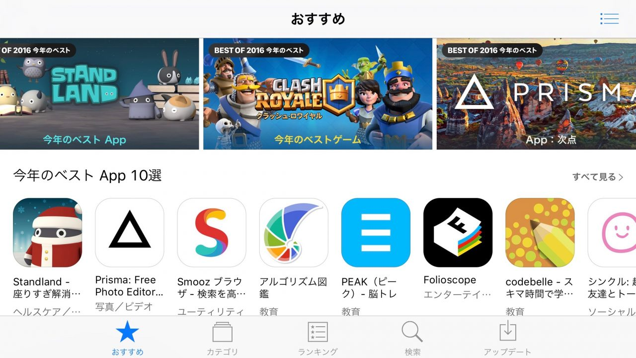 アップル、2016年の『今年のベストアプリ10選』を発表〜ベストアプリは日本国産の「Standland」が受賞
