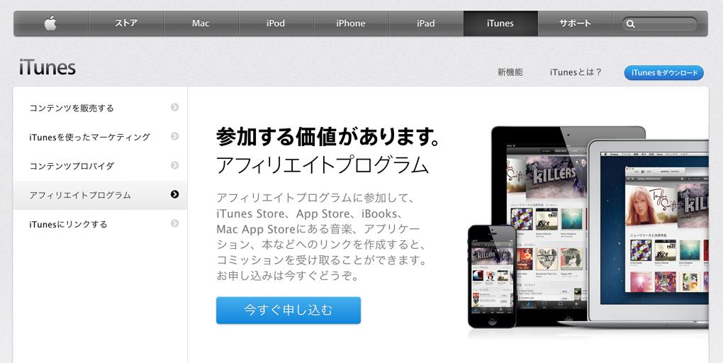 Apple、iTunesアフィリエイトプログラムをリンクシェアからPHGに変更。料率はなんと4%から7%に!