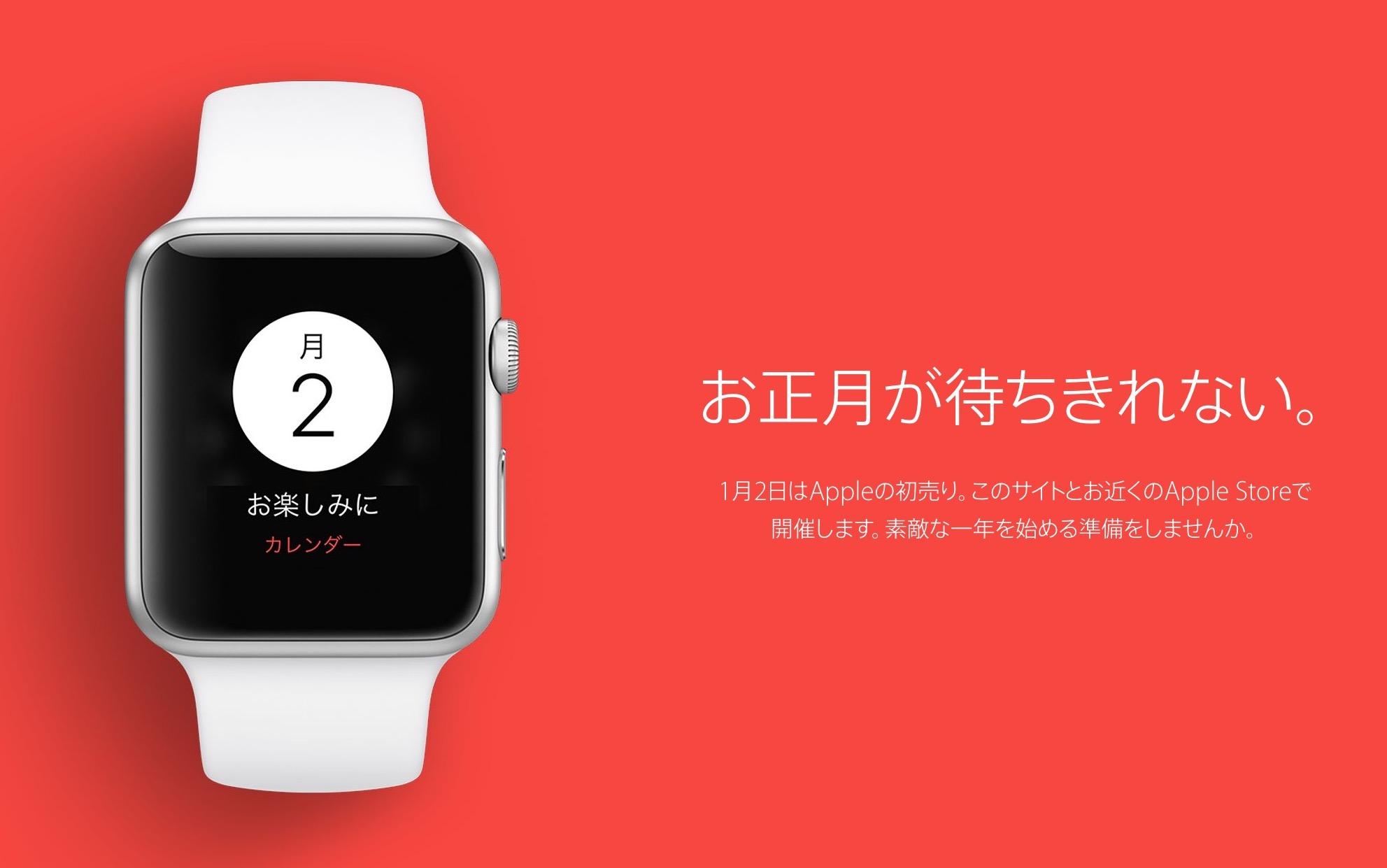 アップル、1月2日に初売りを開催〜Apple Store「何も案内できることはない」
