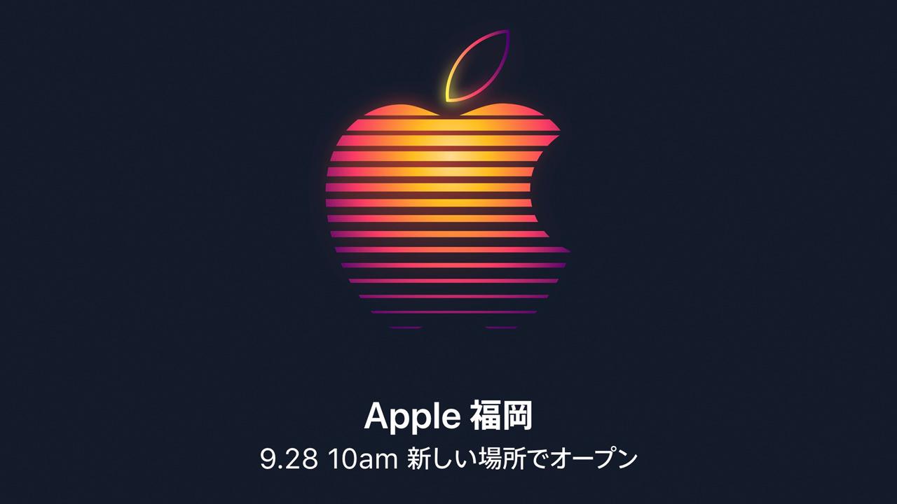 Apple福岡、9月28日10時にリニューアルオープン