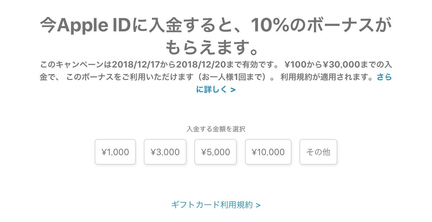 期間延長、Apple IDに入金すると10%分をプレゼントするキャンペーン