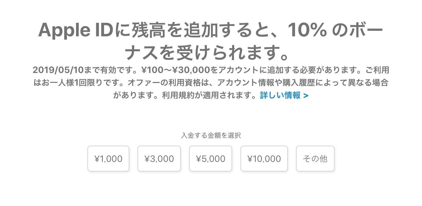 4日間限定、Apple IDに入金すると10%のボーナスを付与するキャンペーン