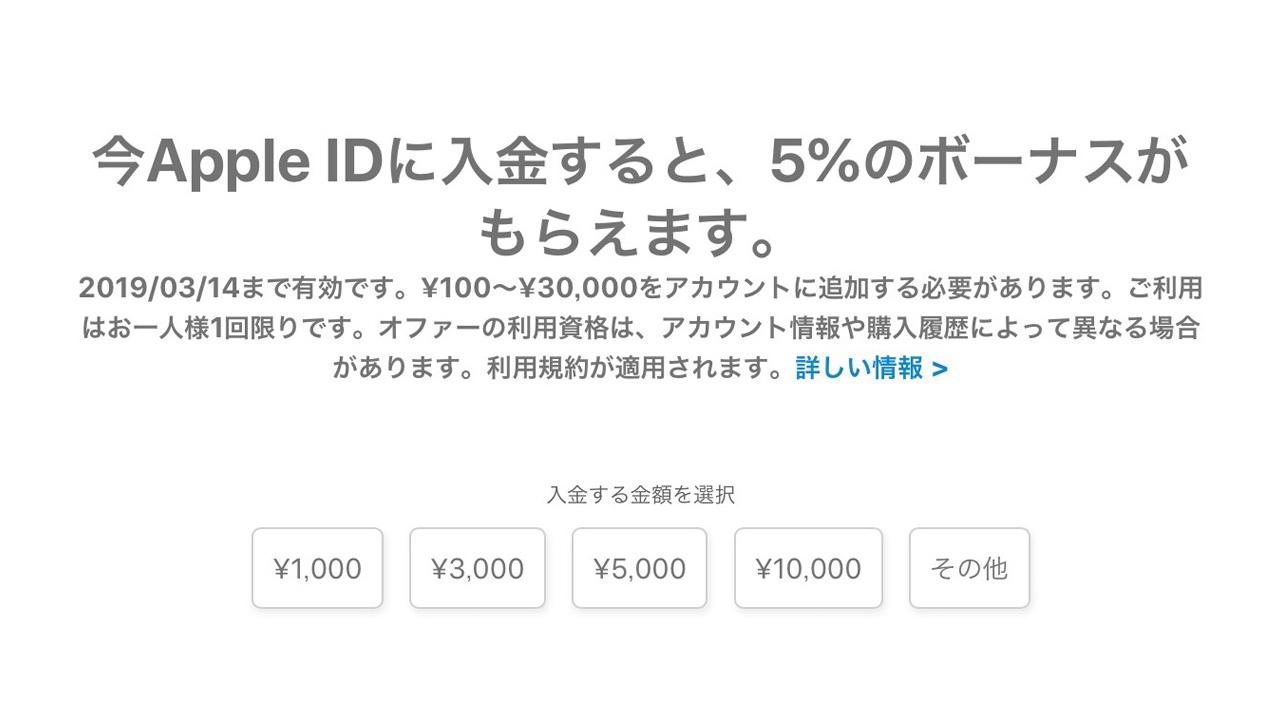 Apple IDに入金すると5%のボーナスプレゼント〜14日までの期間限定