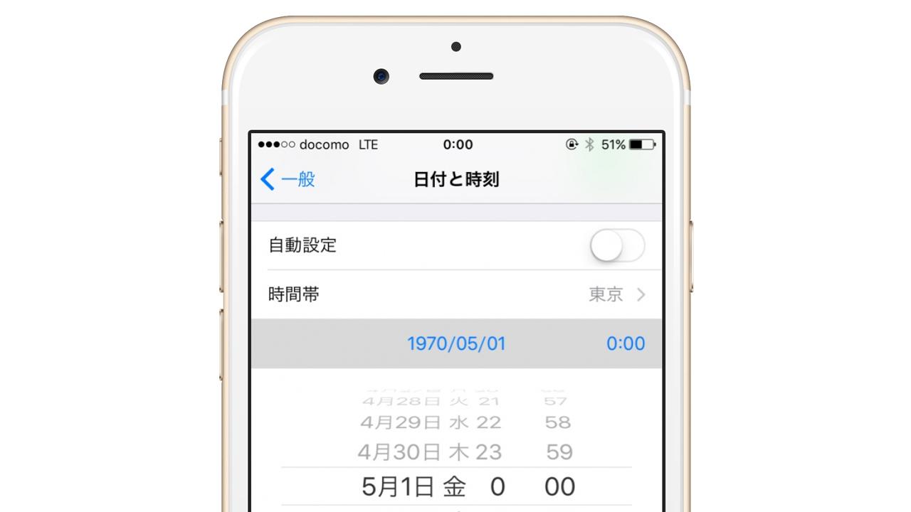 アップル、iOS 9.2.2のアップデートで「1970年問題」を修正へ