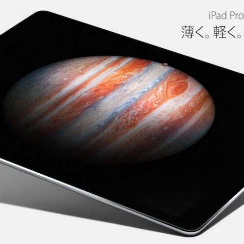 速報:「iPad Pro」の発売日が11月11日に決定。価格は94,800円から