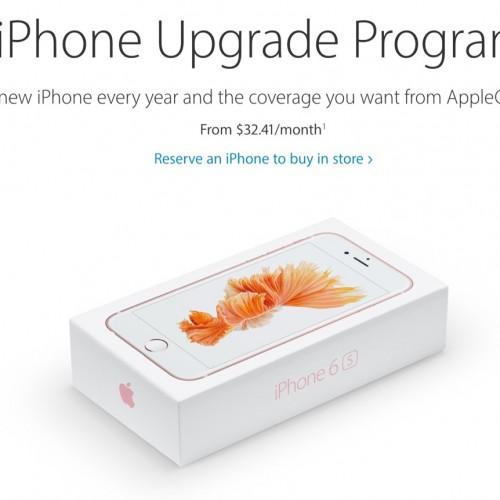 アップル、iPhoneを下取り&分割購入できる新アップグレードプランを発表