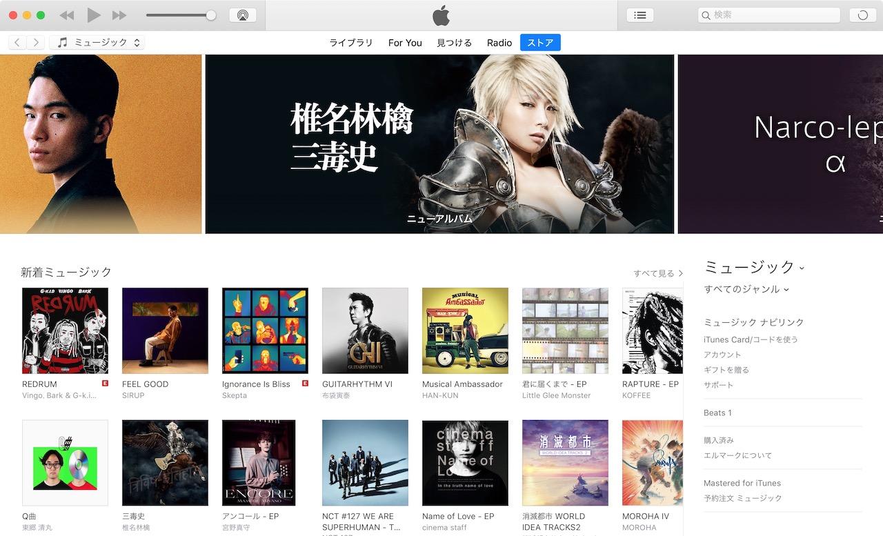 Apple、「iTunes」の提供終了へ〜「Music」など3つに分割か